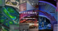 VECTORWORKS 2021 Chinese Version - Available Now